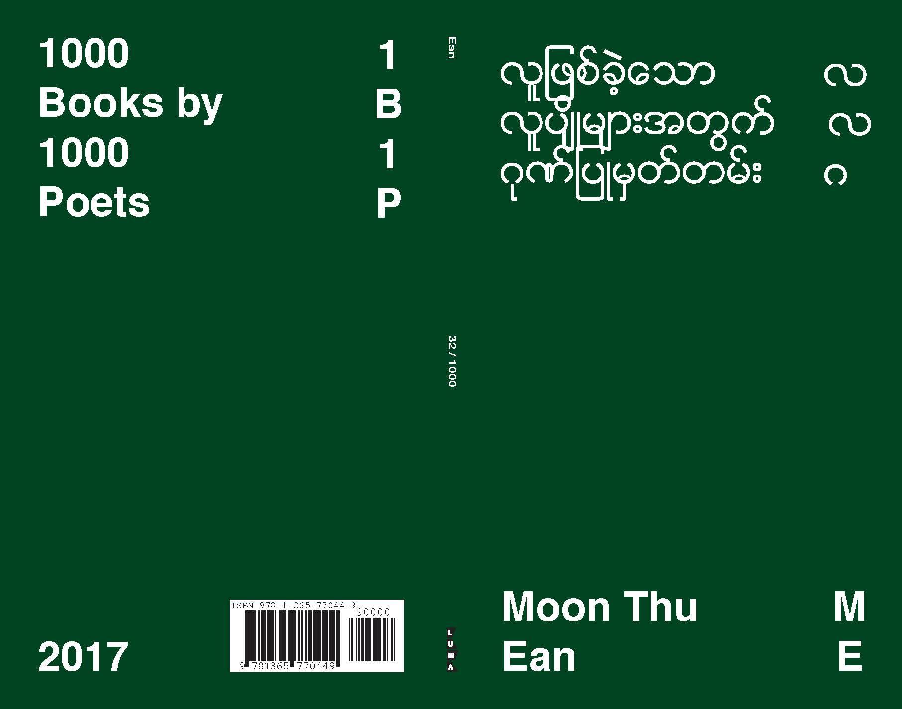 0032-Ean-cover